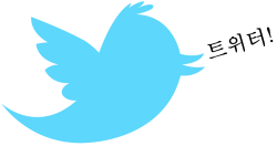 Twitter in Korea